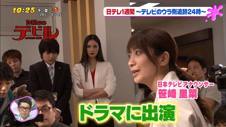 2018年05月15日笹崎里菜の画像03枚目