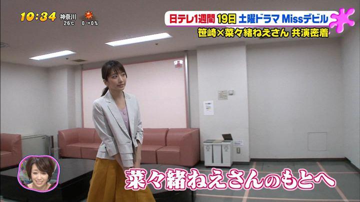 2018年05月15日笹崎里菜の画像09枚目