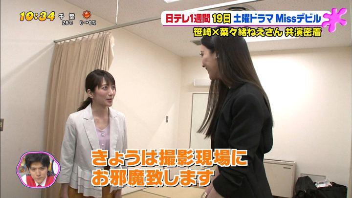 2018年05月15日笹崎里菜の画像10枚目