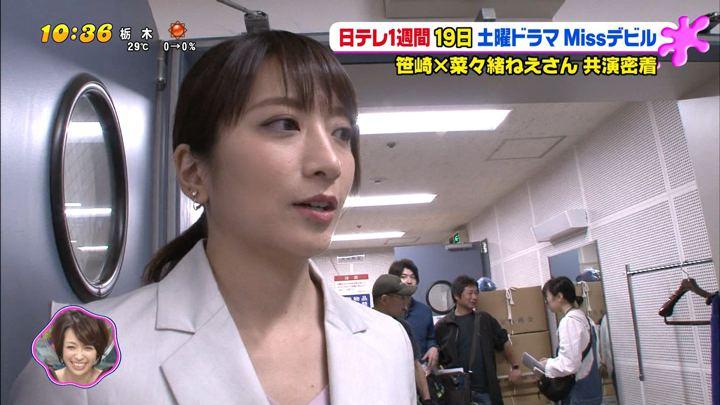 2018年05月15日笹崎里菜の画像13枚目