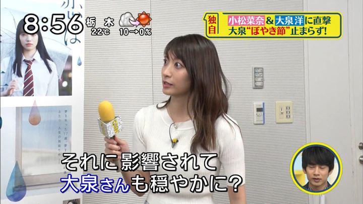 2018年05月20日笹崎里菜の画像04枚目