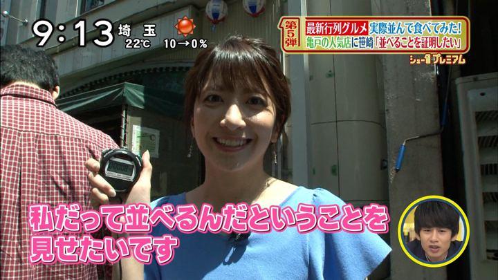 2018年05月20日笹崎里菜の画像20枚目