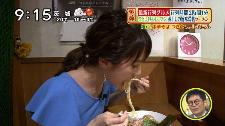 2018年05月20日笹崎里菜の画像27枚目