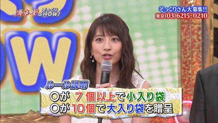 2018年05月22日笹崎里菜の画像19枚目