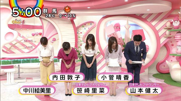 2018年05月24日笹崎里菜の画像24枚目