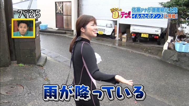 2018年04月22日佐藤真知子の画像22枚目