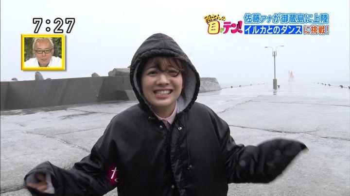 2018年04月22日佐藤真知子の画像25枚目