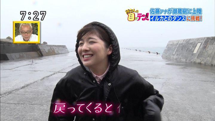 2018年04月22日佐藤真知子の画像26枚目