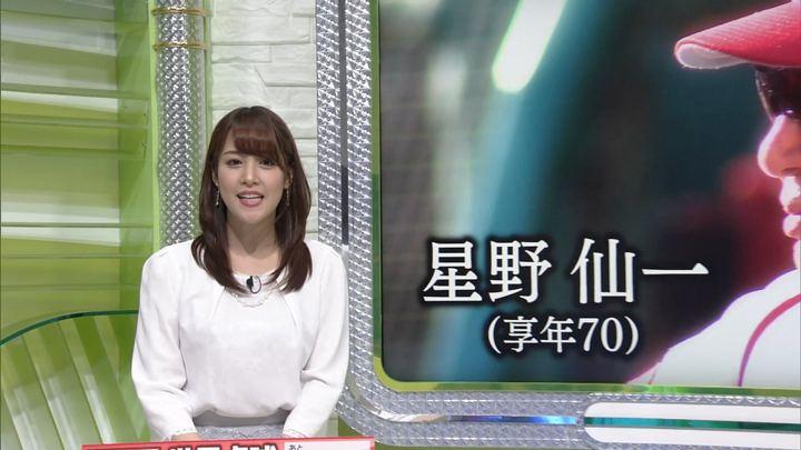 2018年03月28日鷲見玲奈の画像06枚目