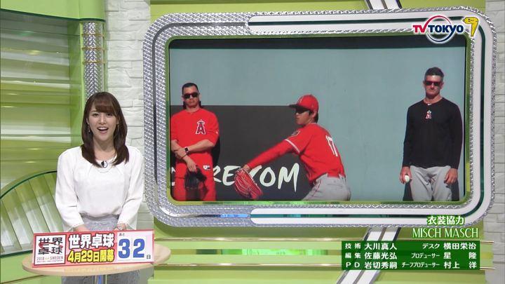 2018年03月28日鷲見玲奈の画像07枚目