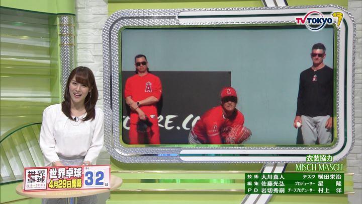 2018年03月28日鷲見玲奈の画像08枚目