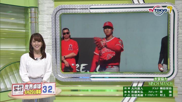 2018年03月28日鷲見玲奈の画像09枚目