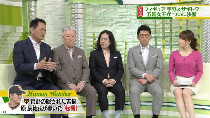 2018年03月31日鷲見玲奈の画像11枚目
