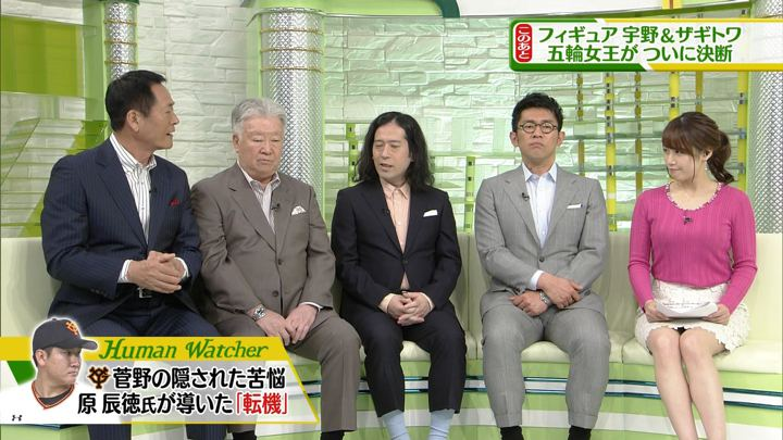 2018年03月31日鷲見玲奈の画像12枚目