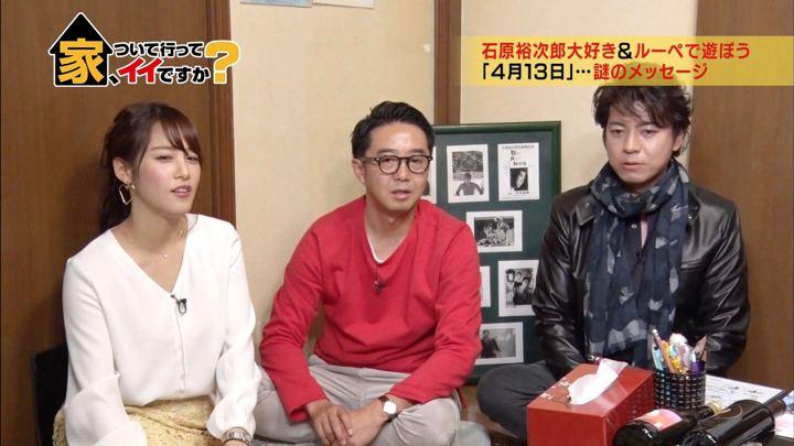 2018年04月04日鷲見玲奈の画像10枚目