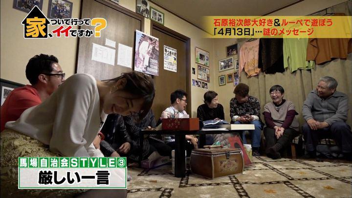2018年04月04日鷲見玲奈の画像14枚目