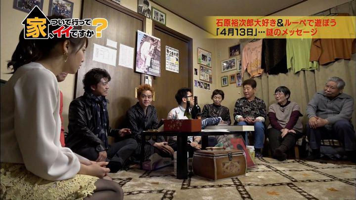 2018年04月04日鷲見玲奈の画像17枚目