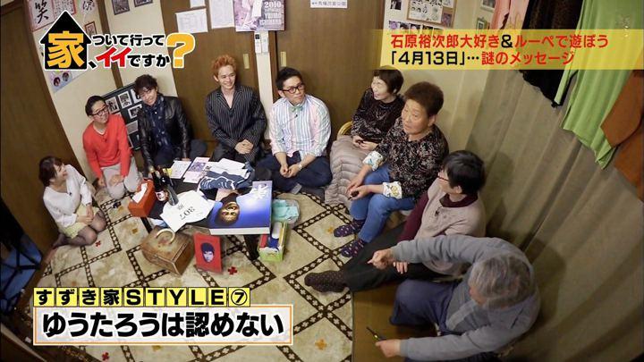 2018年04月04日鷲見玲奈の画像19枚目