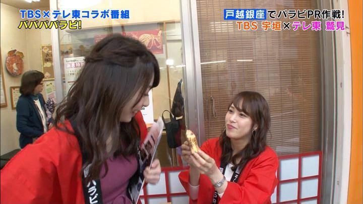 2018年04月07日鷲見玲奈の画像105枚目