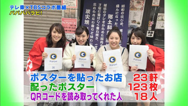 2018年04月07日鷲見玲奈の画像146枚目