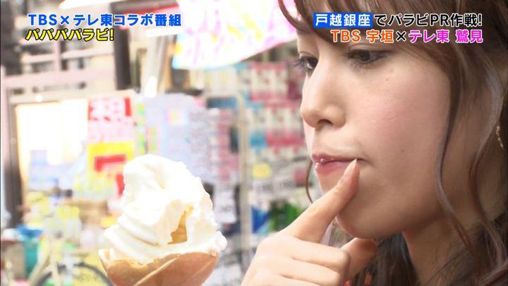 2018年04月07日鷲見玲奈の画像85枚目