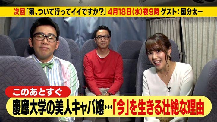 2018年04月09日鷲見玲奈の画像06枚目
