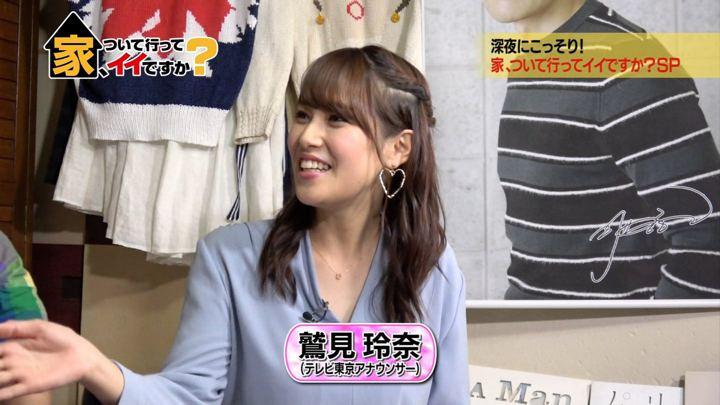 2018年04月12日鷲見玲奈の画像07枚目