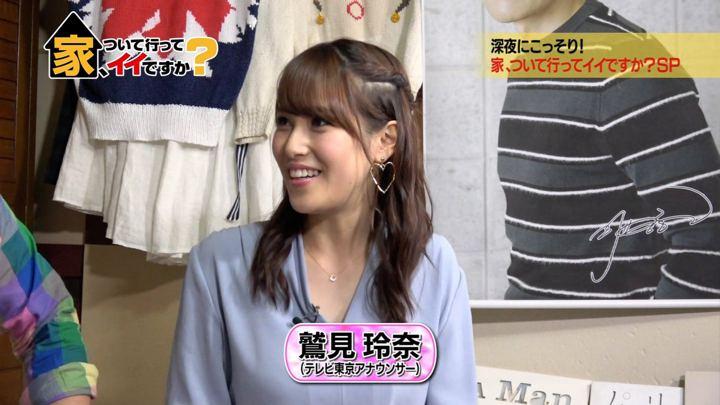 2018年04月12日鷲見玲奈の画像08枚目