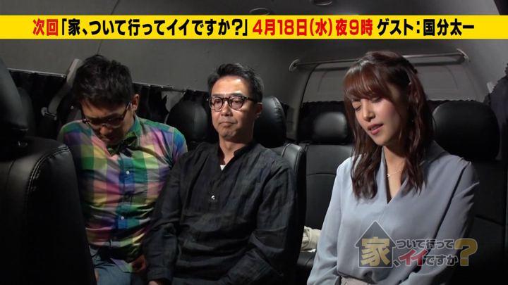 2018年04月16日鷲見玲奈の画像06枚目