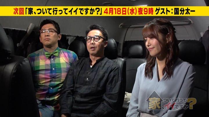 2018年04月16日鷲見玲奈の画像07枚目