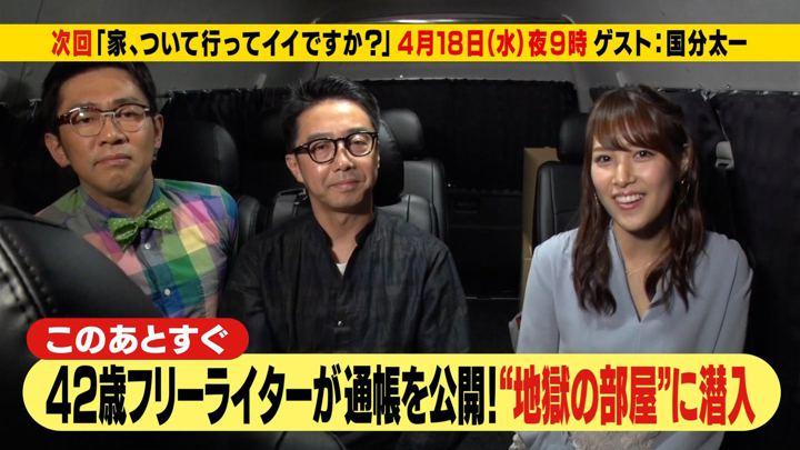 2018年04月16日鷲見玲奈の画像08枚目