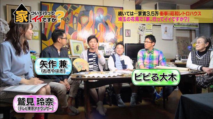 2018年04月18日鷲見玲奈の画像01枚目