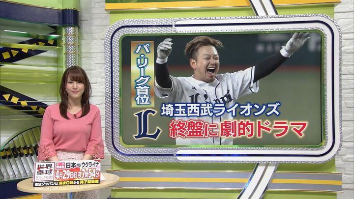 2018年04月18日鷲見玲奈の画像35枚目
