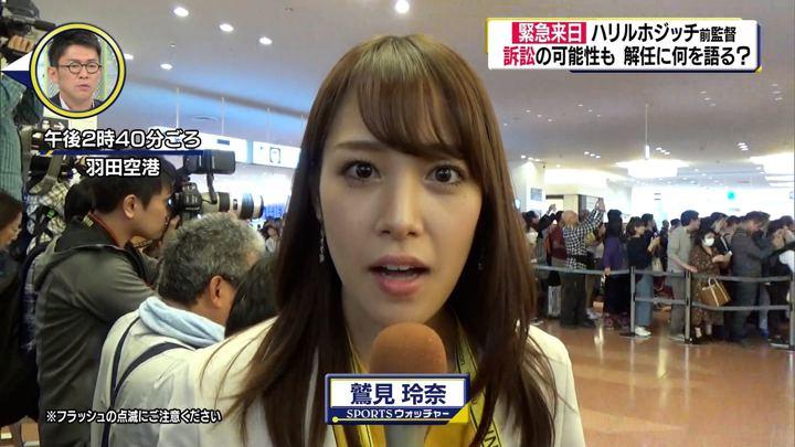 2018年04月21日鷲見玲奈の画像01枚目