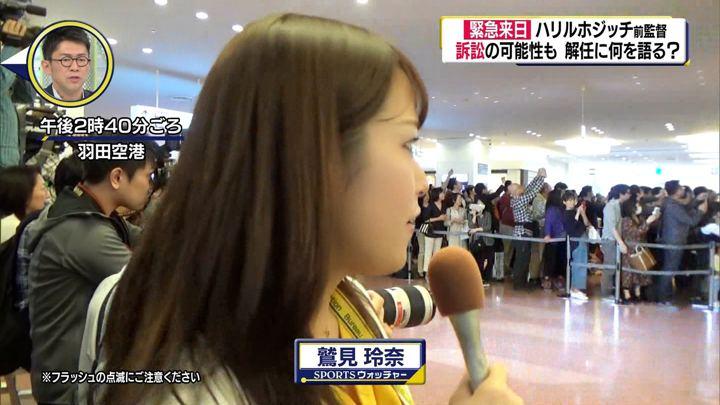 2018年04月21日鷲見玲奈の画像03枚目
