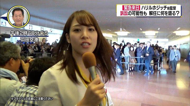 2018年04月21日鷲見玲奈の画像05枚目