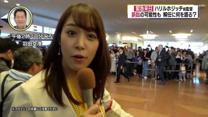 2018年04月21日鷲見玲奈の画像06枚目