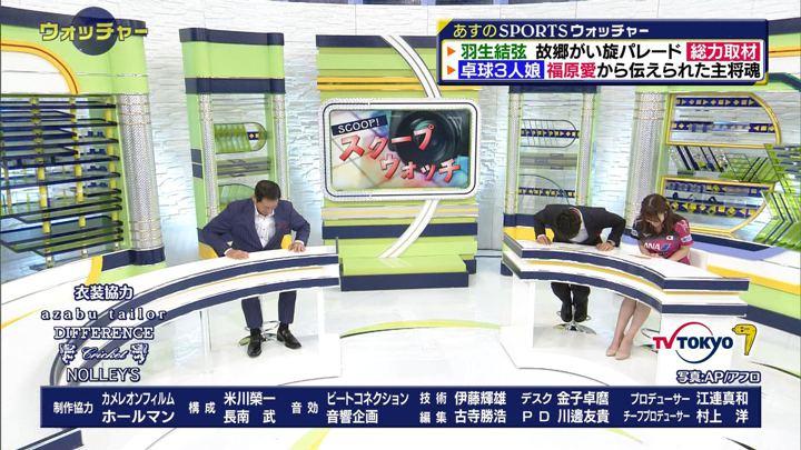 2018年04月21日鷲見玲奈の画像30枚目