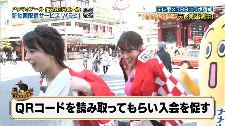 2018年04月28日鷲見玲奈の画像05枚目