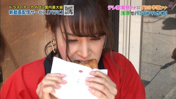 2018年04月28日鷲見玲奈の画像31枚目