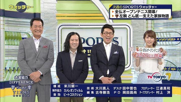 2018年05月20日鷲見玲奈の画像22枚目