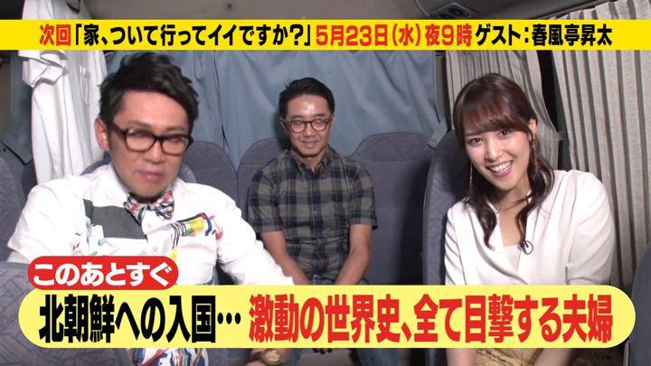 2018年05月21日鷲見玲奈の画像04枚目