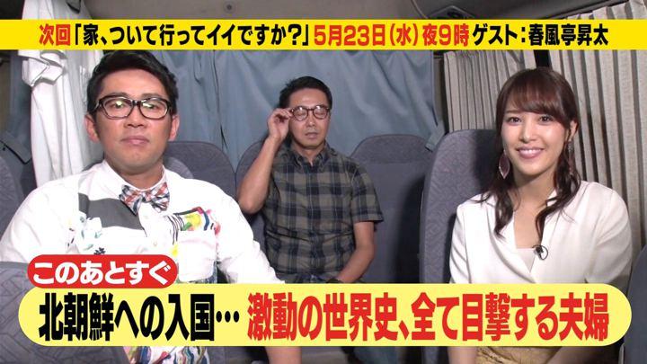 2018年05月21日鷲見玲奈の画像05枚目