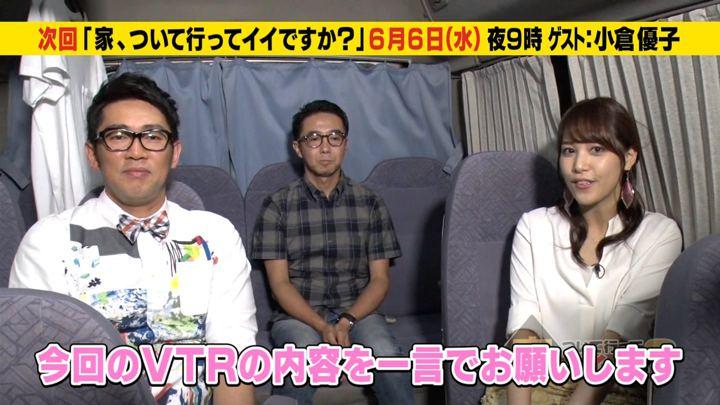 2018年06月04日鷲見玲奈の画像06枚目