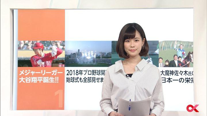 2018年03月30日鈴木唯の画像03枚目