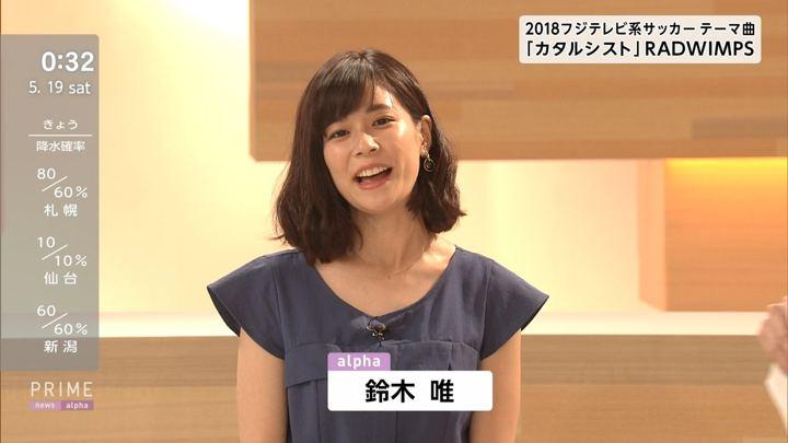 2018年05月18日鈴木唯の画像01枚目