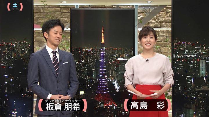 2018年04月21日高島彩の画像03枚目