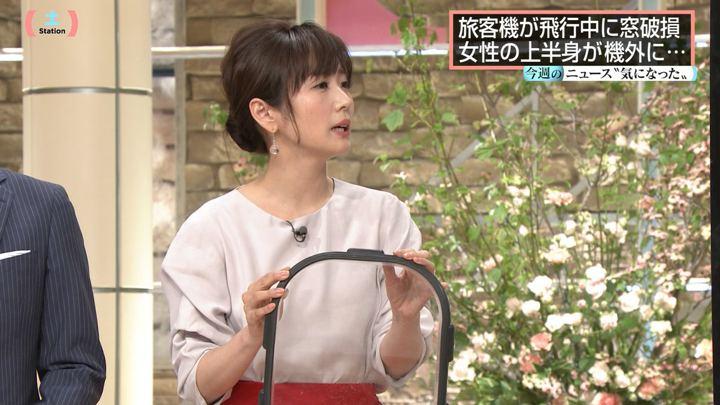 2018年04月21日高島彩の画像14枚目