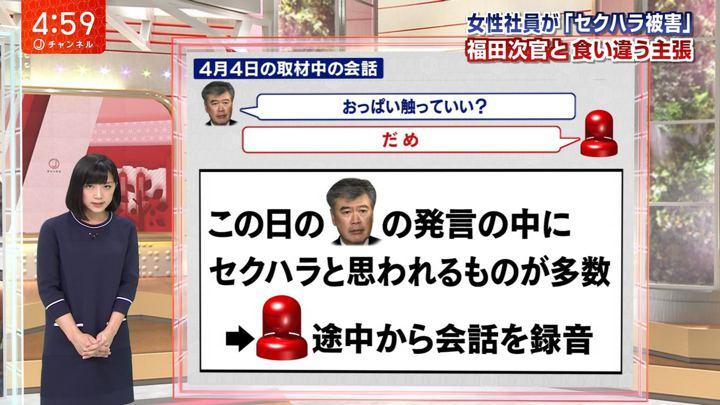 2018年04月19日竹内由恵の画像06枚目
