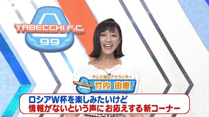 2018年04月22日竹内由恵の画像03枚目
